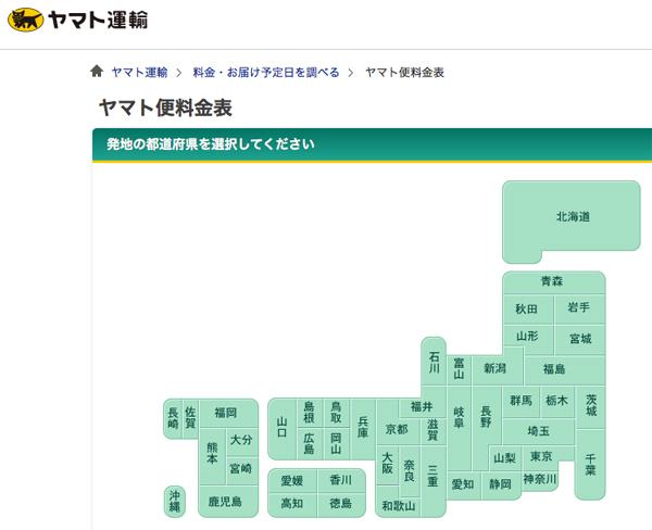 ヤマト便料金表:都道府県別:タイヤの発送。送料を知らべる