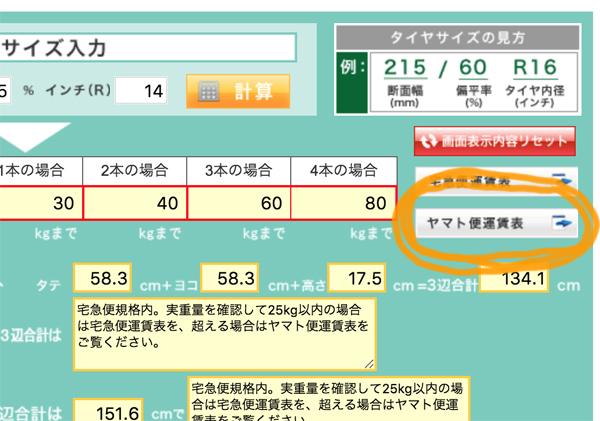 ヤマト便運賃表:タイヤの発送料を調べる