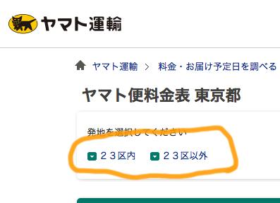 ヤマト運輸。ヤマト便料金表東京都23区内、23区以外