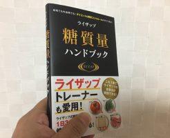 ライザップ本書籍ライザップ糖質量ハンドブック