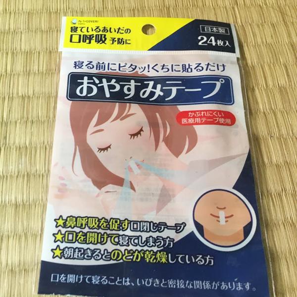 口呼吸予防の口テープおやすみテープ