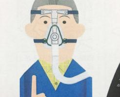 CPAP(シーバップ)鼻呼吸楽で苦しくない