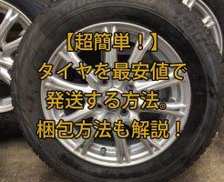 【超簡単!】タイヤを最安値で発送する方法。梱包方法も解説!