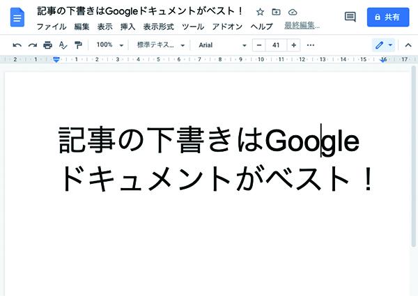 記事の下書きはGoogleドキュメントがベスト