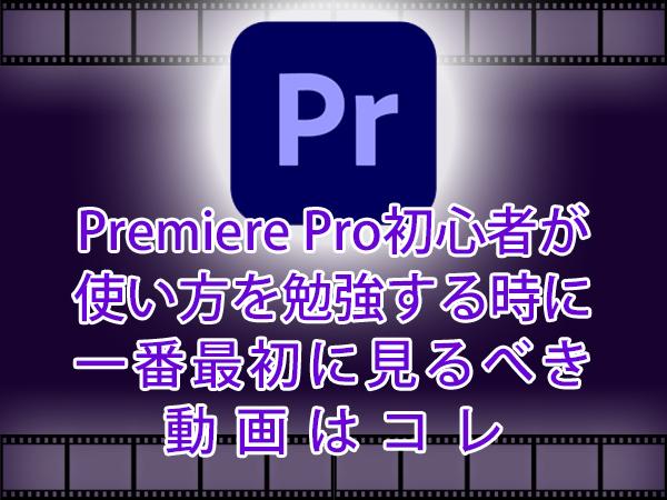 PremierePro初心者が使い方を勉強する時に一番最初に見るべき動画はコレ