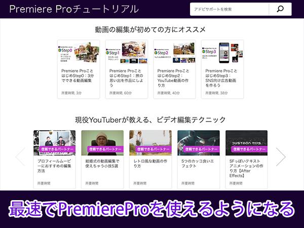 PremiereProチュートリアル動画